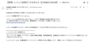キャリアカーバーのメール