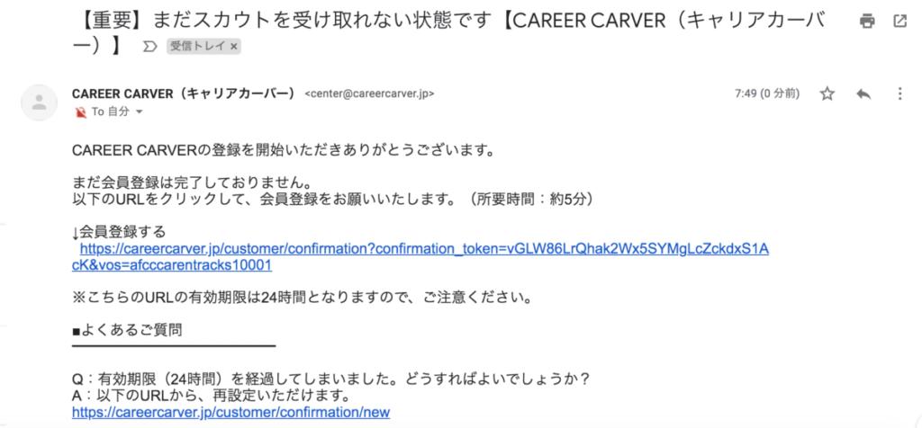 キャリアカーバーからのメール