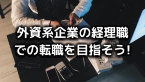 外資系の経理職へ転職
