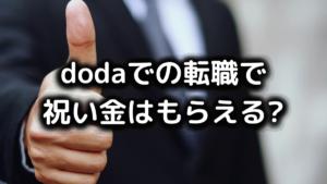 dodaの祝い金