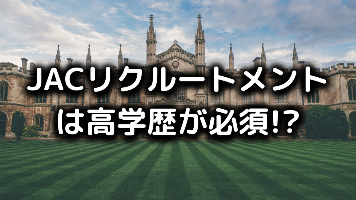 JACリクルートメントに学歴は必要