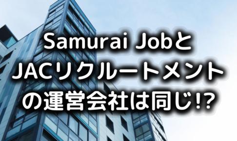 Samurai JobとJACリクルートメント