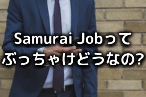 Samurai Jobの評判