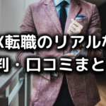 iX転職の評判・口コミ