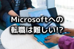マイクロソフトの転職は難しい
